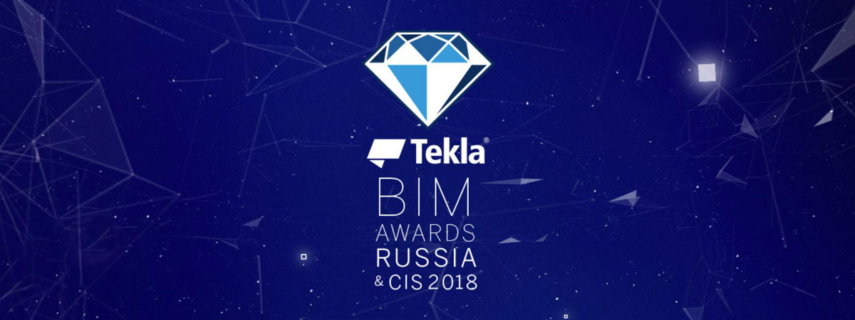Конкурс Tekla BIM Awards 2018 в Россия и СНГ