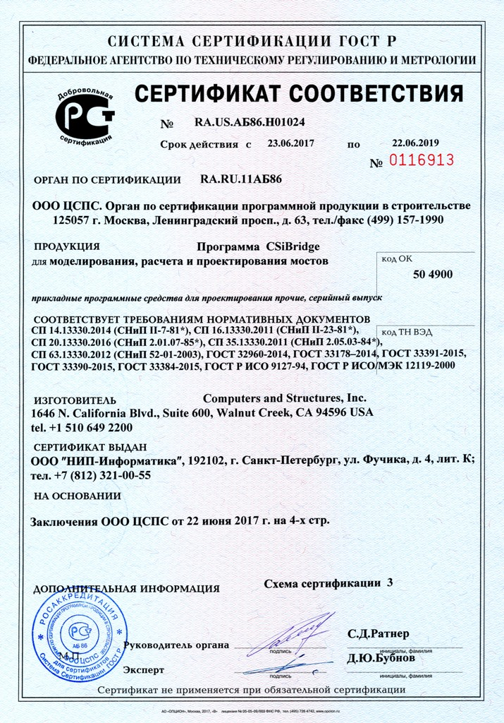 Сертификат соответствия CSiBridge