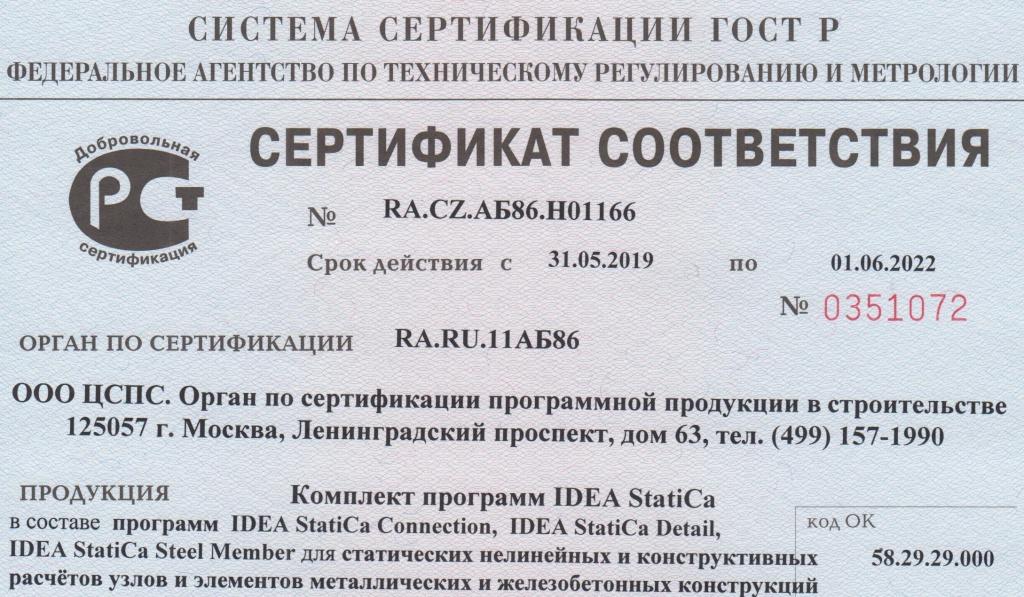 Сертификат соответствия IDEA StatiCa