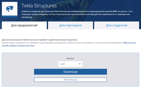 Download Tekla Structures
